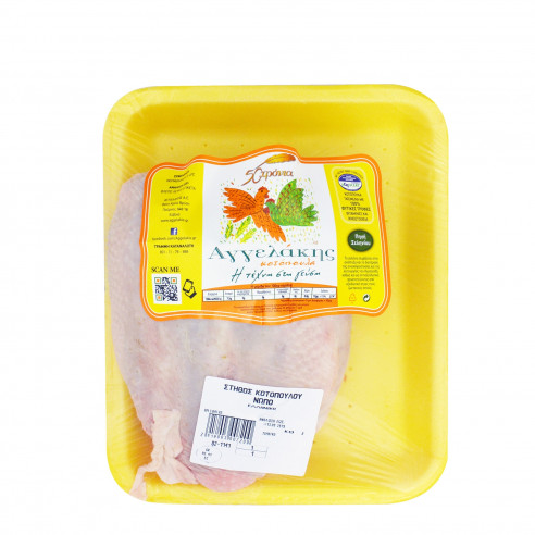 Στήθος Κοτόπουλου Αγγελάκης