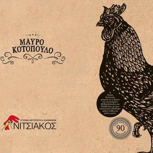 Μαύρο Κοτόπουλο Νιτσιάκος