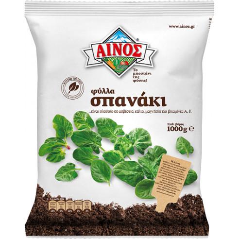 Σπανάκι Φύλλο Κατεψυγμένο Αίνος (1 kg)