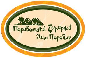 Παραδοσιακά Βουβαλίσια Ζυμαρικά Άνω ποροϊων